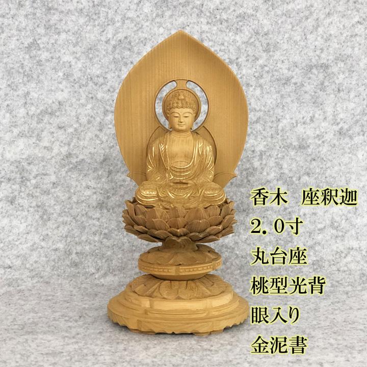 仏像 香木座釈迦 丸台座 桃型光背 眼入金泥書 2.0寸