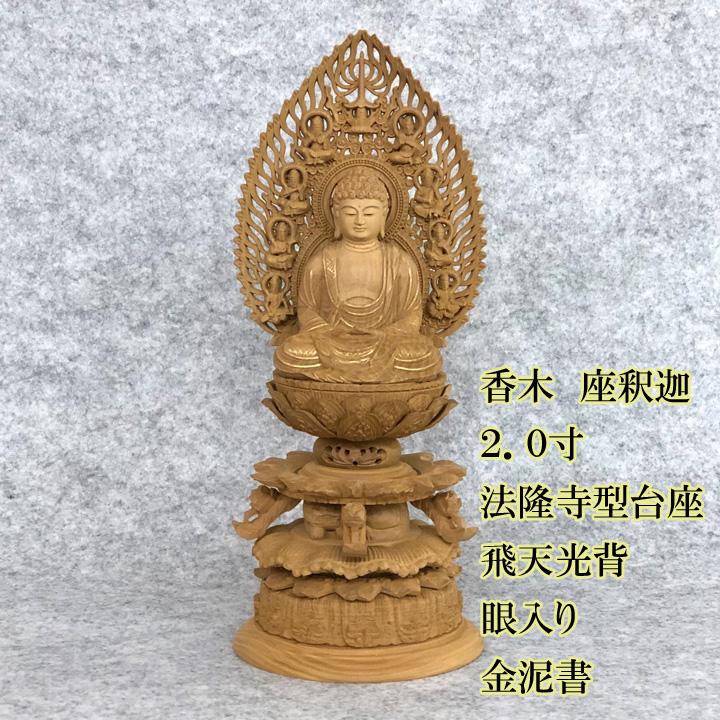 仏像 香木座釈迦 法隆寺型台座 飛天光背 眼入金泥書 2.0寸