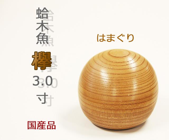 [国産] 蛤木魚 ケヤキ 3寸  日本製/手造り/杢魚/