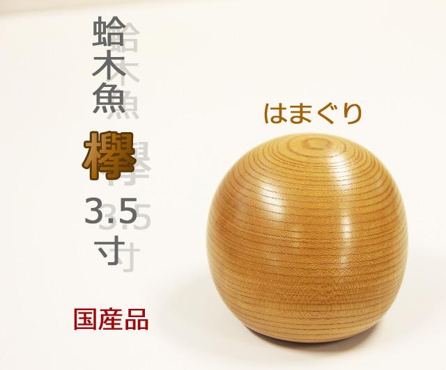 [国産] 蛤木魚 ケヤキ 3.5寸  日本製/手造り/杢魚/