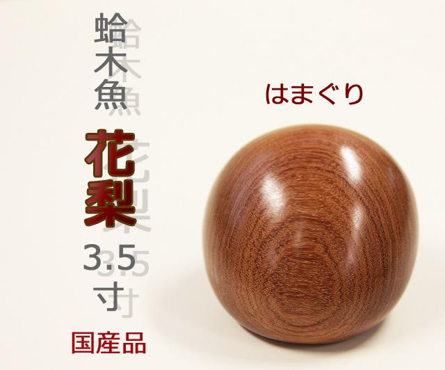 [国産] 蛤木魚 花梨 3.5寸  日本製/手造り/杢魚/