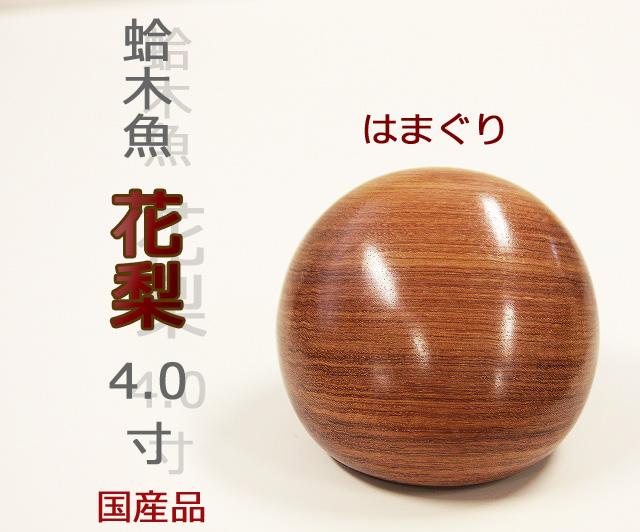 [国産] 蛤木魚 花梨 4寸  日本製/手造り/杢魚/