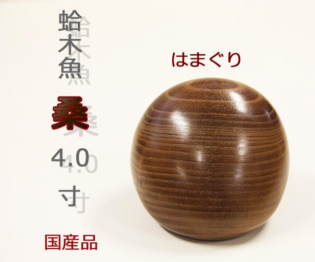 [国産] 蛤木魚 桑 4寸  日本製/手造り/杢魚/