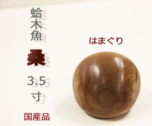 [国産] 蛤木魚 桑 3.5寸  日本製/手造り/杢魚/