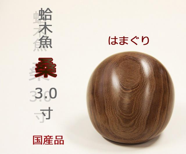 [国産] 蛤木魚 桑 3寸  日本製/手造り/杢魚/