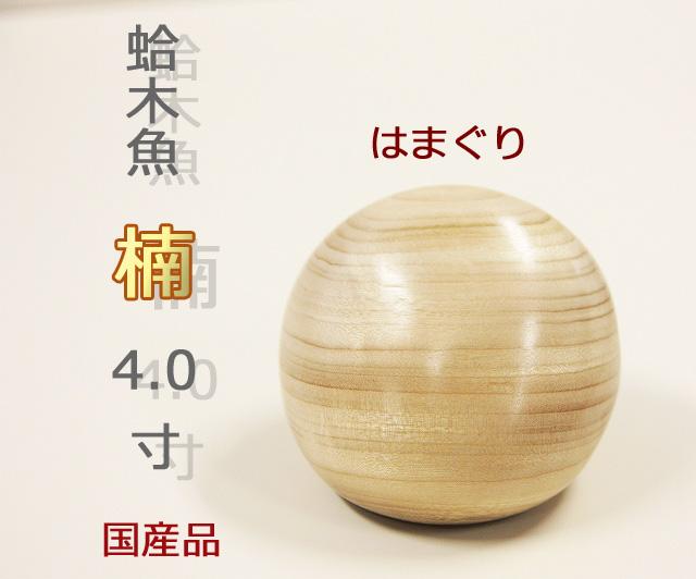[国産] 蛤木魚 楠 4寸  日本製/手造り/杢魚/