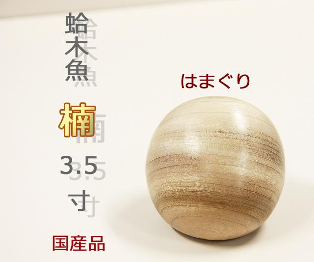 [国産] 蛤木魚 楠 3.5寸  日本製/手造り/杢魚/