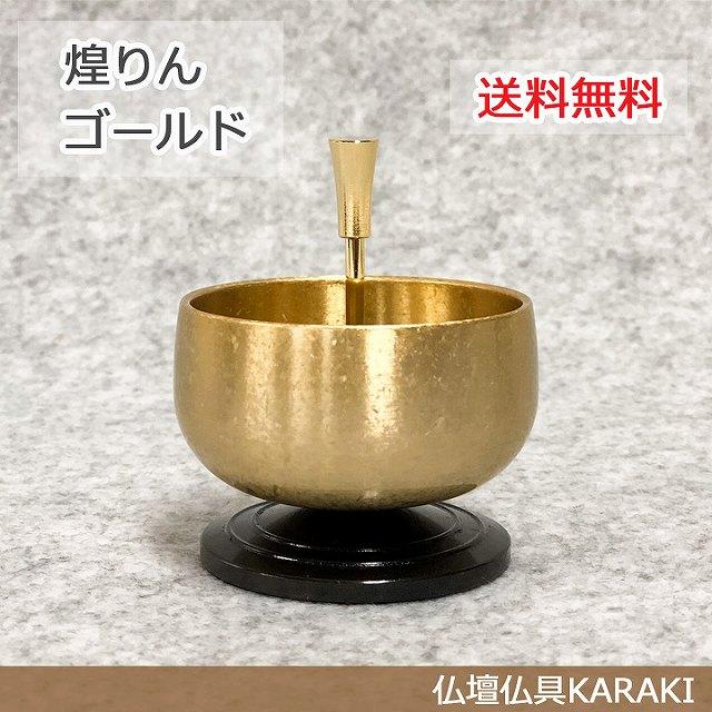モダン仏具【煌りん】ゴールド 金結晶仕上げ