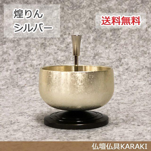 モダン仏具【煌りん】シルバー 銀結晶仕上げ