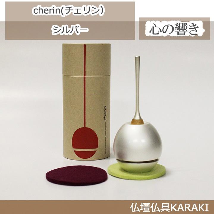 【モダン仏具】cherin(チェリン)シルバー