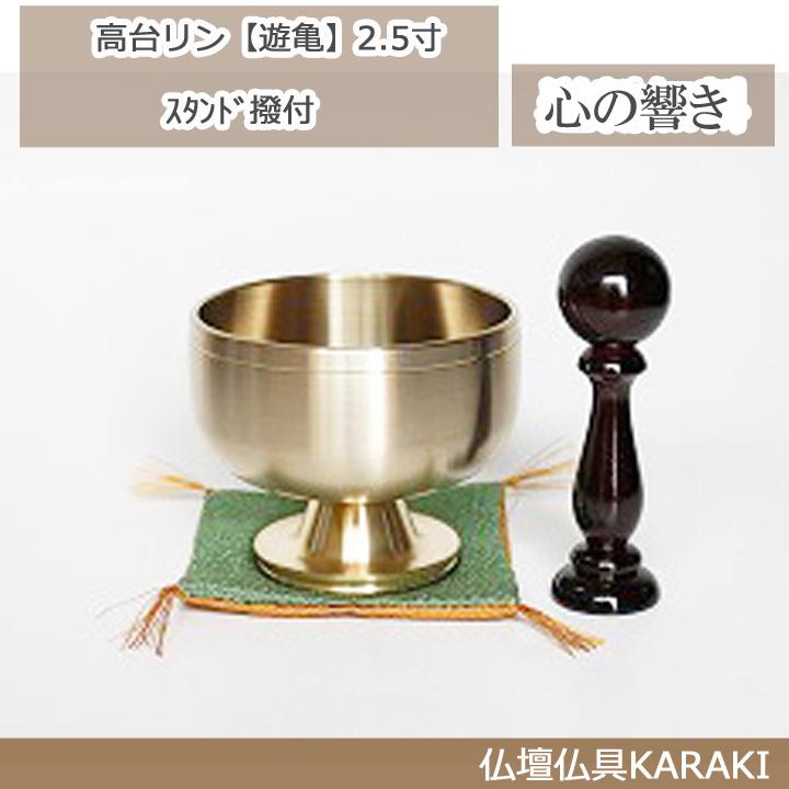 【 モダン 仏具 】高台リン【遊亀】 磨き スタンド撥 セット 2.5寸