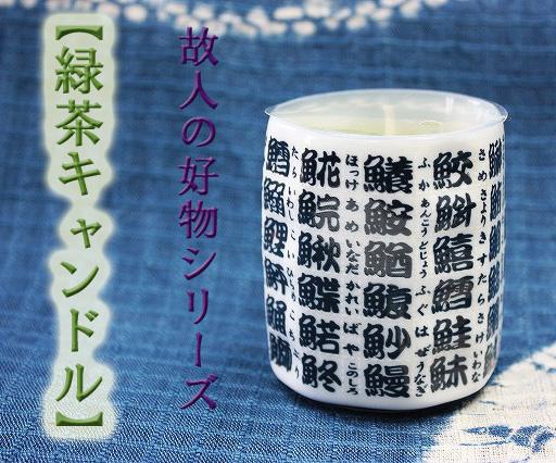 故人の好物シリーズ 緑茶キャンドル お供物 オープニング 大放出セール 予約販売 カメヤマローソク