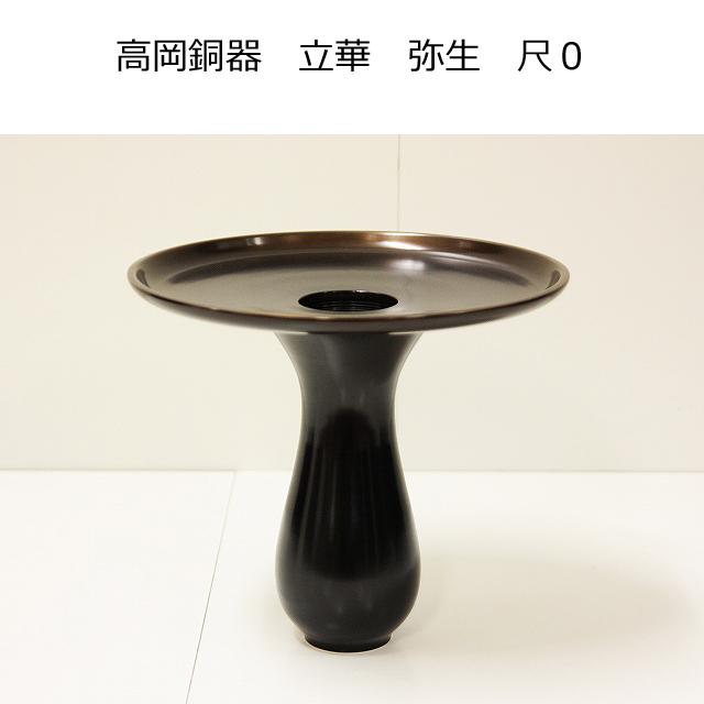 薄端 立華【弥生】尺0/高岡2銅器/床/花器/美術工芸品