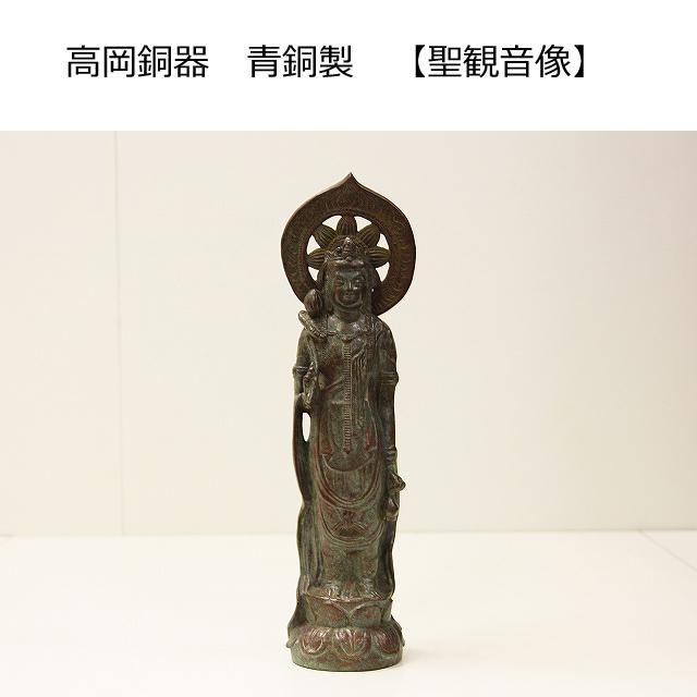 銅製【聖観音】/高岡銅器/床//美術工芸品/仏像