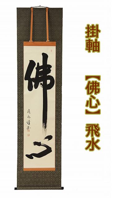 掛軸【佛心】飛水 桐箱付  掛け軸/床/美術工芸品