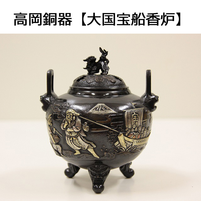 銅製 大国宝船香炉 /高岡銅器/床/銅/ブロンズ/美術工芸品