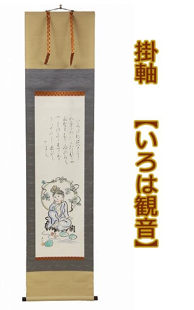 掛軸【いろは観音】秀造 桐箱付  掛け軸/床/美術工芸品