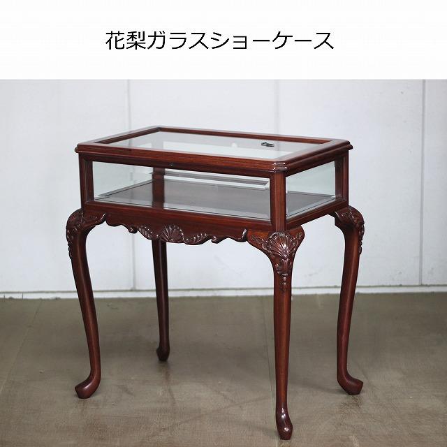 花梨ショーケース 天板開閉式 唐木家具 ディスプレイ ショーケース 卸直営 アンティーク 定番から日本未入荷