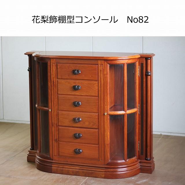 花梨飾棚 No82 唐木家具/キャビネット/コンソール/希少