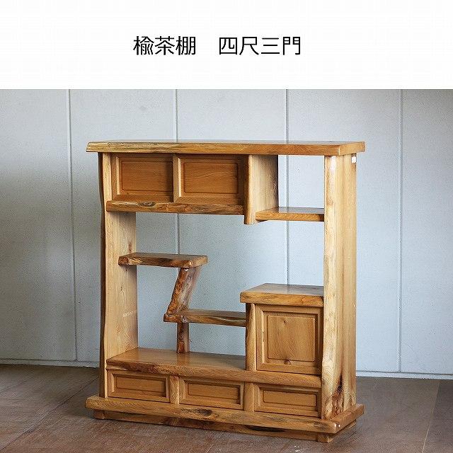 楡茶棚 4尺3門  唐木家具/飾棚/茶棚/天然木/希少