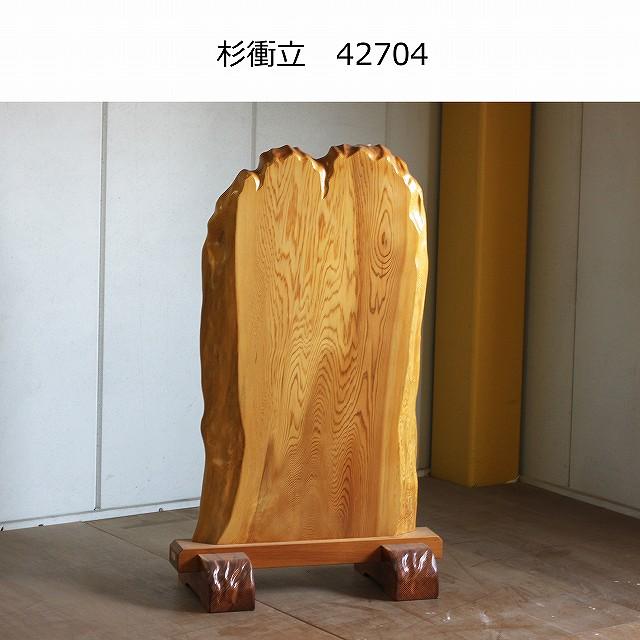 杉衝立 42704 唐木家具/衝立/天然木/希少