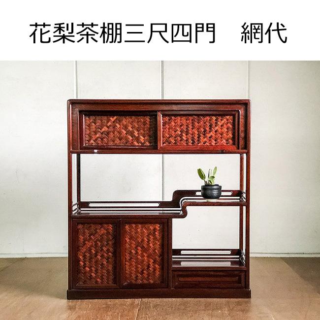 花梨茶棚 3尺4門 網代 唐木家具/飾棚/茶棚/天然木/花梨/希少