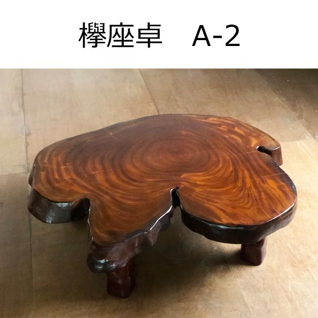 欅座卓 A-2 唐木家具/座卓/テーブル/天然木/希少