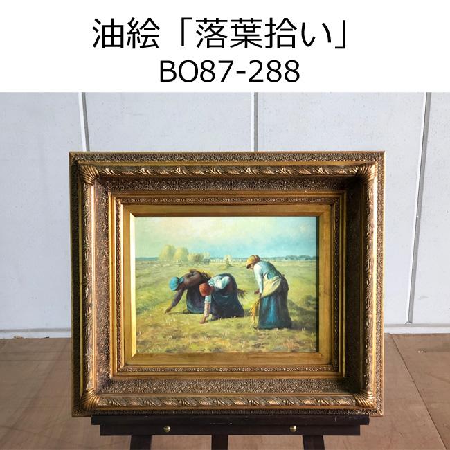 油絵【落葉拾い】BO87-288 絵画/額縁/アンティーク/工芸品