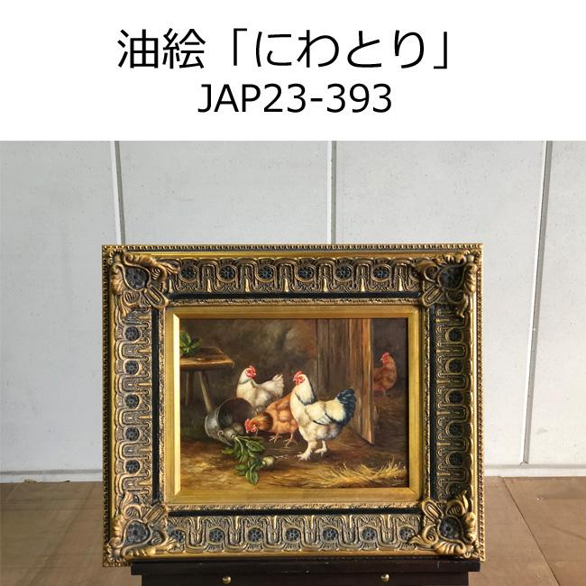 油絵【にわとり】JAP23-393 絵画/額縁/アンティーク/工芸品