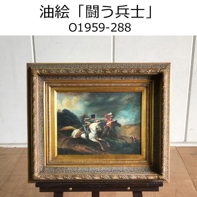 油絵【闘う兵士】O1959-288 絵画/額縁/アンティーク/工芸品