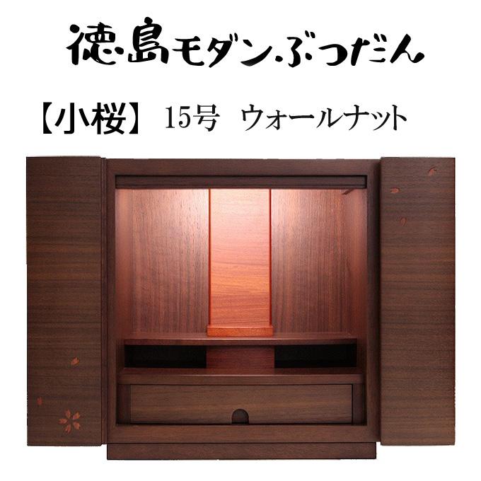 徳島家具調上置仏壇 「小桜」ウォールナット15号 各宗派用