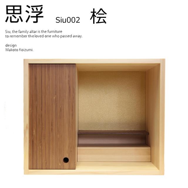 家具調上置仏壇 siu 002「思浮」桧 各宗派用