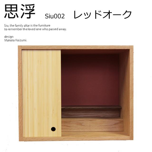 家具調上置仏壇 siu 002「思浮」レッドオーク 各宗派用