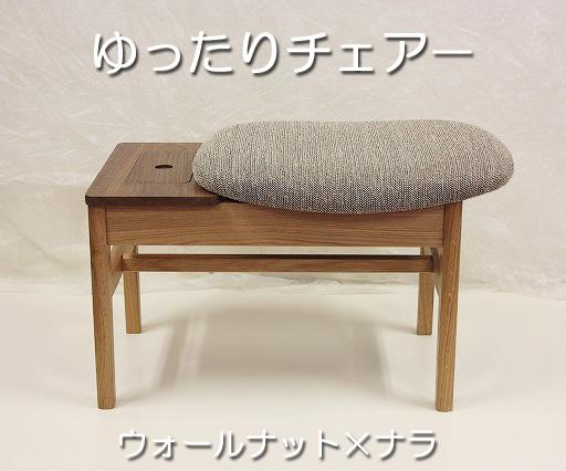 【ゆったりチェア】 仏壇用椅子