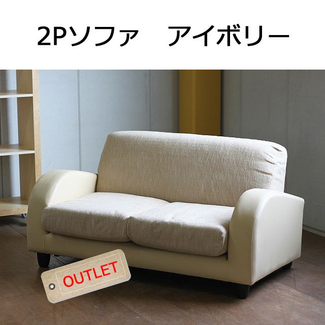 OUTLET 2Pソファ アイボリー 家具/ソファ/椅子/