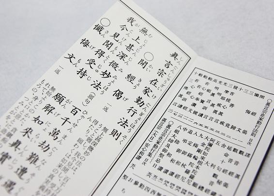 【経本】真言宗日用勤行集