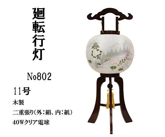 【盆提灯】【盆ちょうちん】 廻転行灯「802」 木製 二重張り 回転灯/お盆/新盆/