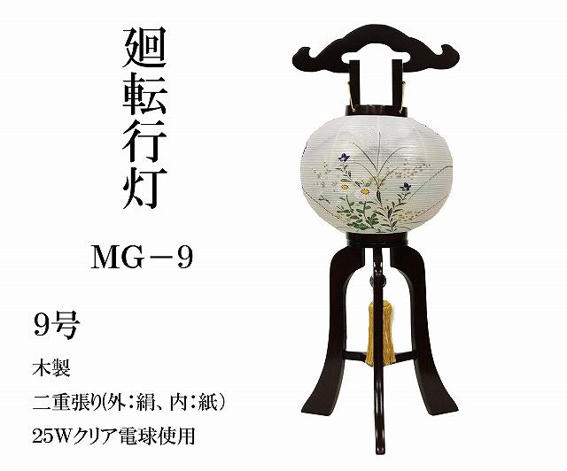 【盆提灯】【盆ちょうちん】天然木民芸塗 廻転行灯「MG-9」 木製 二重張り 回転灯 マグネット式/お盆/新盆/