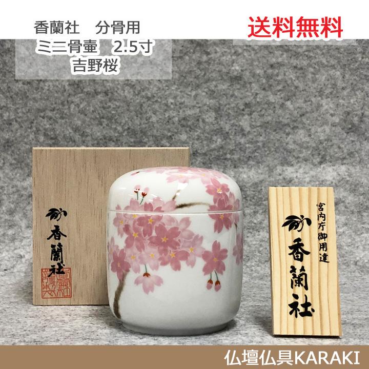 【ミニ骨壷】香蘭社「吉野桜」分骨用御壷2.5寸