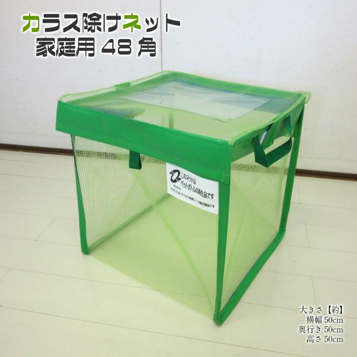 軽量で折り畳みができる 便利なカラスネットBOXです 折りたたみカラス除けネットボックス 家庭用グリーン ゴミ箱 ダストボックス からすよけ 自立ゴミ枠 ごみ置き場 ゴミ収集庫 ゴミステーション 贈呈 戸別回収 卓出 カラス対策