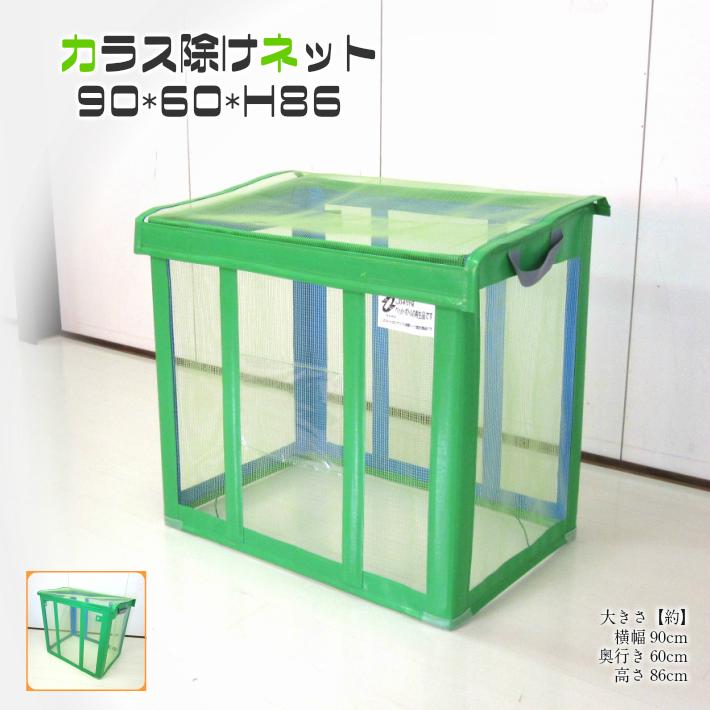 折りたたみカラス除けネット 90×60×H86グリーン ゴミ箱 ダストボックス からすよけ カラス対策 鳩除け ゴミ収集庫 ごみ置き場 ゴミステーション 自治会 業務用 自立ゴミ枠