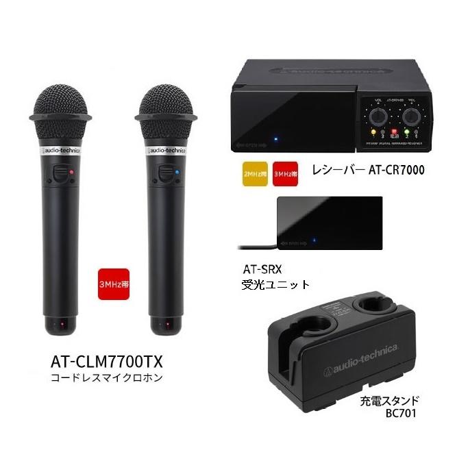 オーディオテクニカ (audio-technica)AT-CLM7700TX赤外線ワイヤレスマイク5点セット/新品