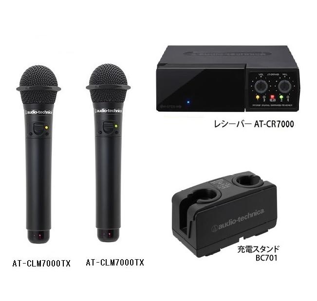 オーディオテクニカ (audio-technica)AT-CLM7000TX 赤外線ワイヤレスマイク4点セット/新品