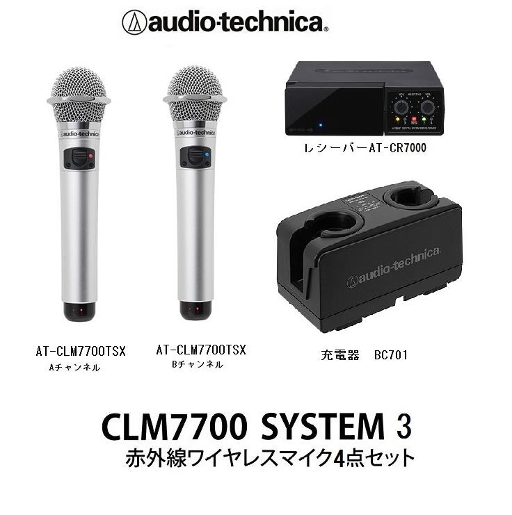 オーディオテクニカ (audio-technica)AT-CLM7700TSX【CLM7700-SYSTEM3】赤外線ワイヤレスマイク4点セット/新品