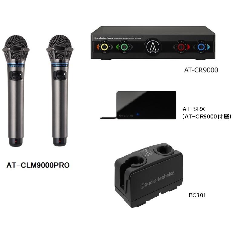 オーディオテクニカ(audio-technica)AT-CLM9000PRO 赤外線コードレスマクロホン セット/新品