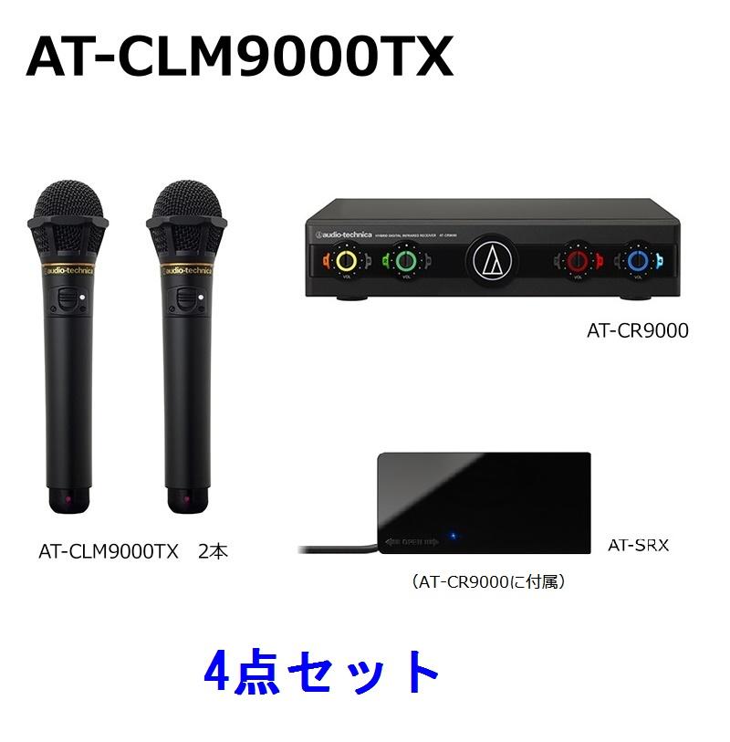 オーディオテクニカ(audio-technica)AT-CLM9000TX赤外線コードレスマクロホン レシーバー(受光ユニット付)セット/新品