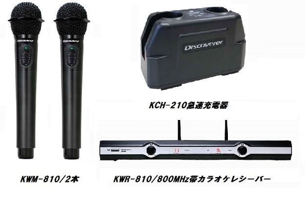 (CSR)KWR-810シリーズ 800MHz帯ワイヤレスマイク4点セット/新品