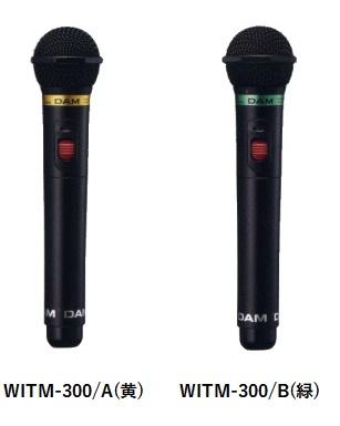 (第一興商)WITM-300A/B赤外線ワイヤレスマイクロフォン/新品