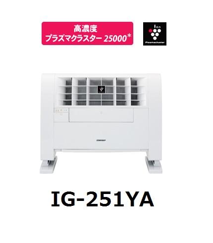 (シャープ)IG-251YA 業務用プラズマクラスターイオン発生機/新品