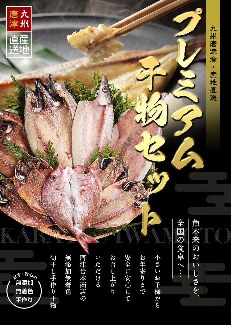 唐津生产溢价极地选举干集的季节沙巴 (toxaba) 淡盐生成季节性 Saba 味醂季节性主题开放的季节性主题味醂金鲷一夜之间 (干燥季节白色鱼) 鱿鱼一夜之间干燥、 干银卡马斯隔夜 7 11 尾